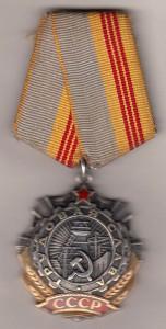 UDSSR ORD AR III