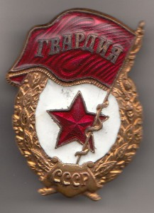 UdSSR Garde